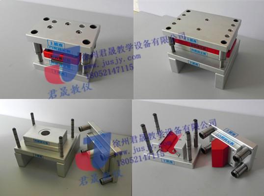 JS-LM1型 全铝制冷冲压模具拆装模型